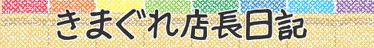 http://little-story.ocnk.net/diary